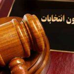بررسی ابعاد قانونی انتخابات ریاست جمهوری اسلامی ایران
