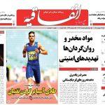 روزنامه ۱۸ تیر