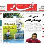 روزنامه ۲۱ تیر