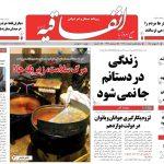 روزنامه ۲۴ تیر