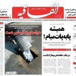 روزنامه ۲۵ تیر