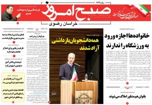 روزنامه ۱۸ بهمن