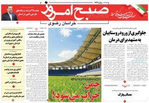 روزنامه ۱۹ بهمن