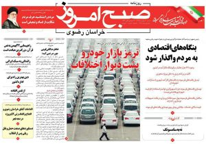 روزنامه ۲۱ بهمن