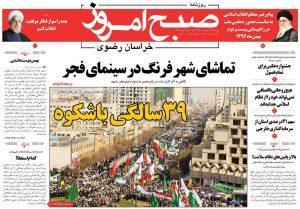 روزنامه ۲۳ بهمن
