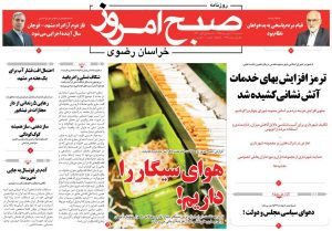 روزنامه ۲۴ بهمن
