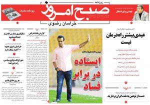 روزنامه ۲۵ بهمن
