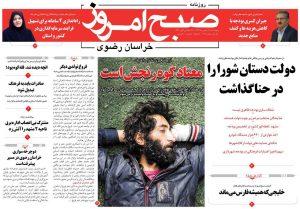 روزنامه ۲۶ بهمن