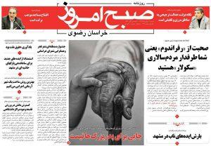 روزنامه ۲۸ بهمن
