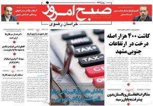 روزنامه ۲۹ بهمن