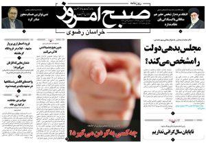 روزنامه ۳۰ بهمن