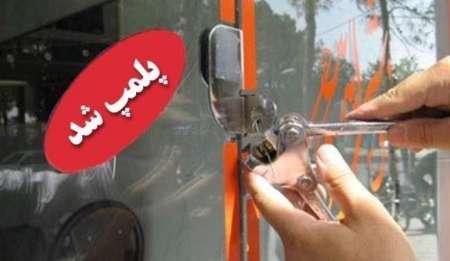 پلمپ ۴۴۸ آرایشگاه زنانه در مشهد