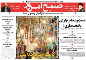 روزنامه ۲۰ اسفند