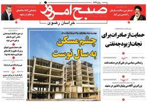 روزنامه ۲۱ اسفند