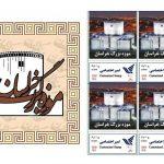 رونمایی از تمبر اختصاصی موزه بزرگ خراسان