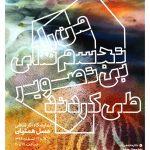 نمایشگاه نقاشیهای عسل همتیان، این روزها در گالری فرزاد مشهد