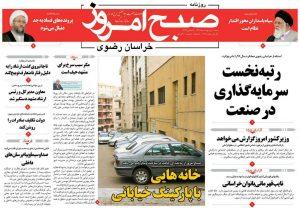 روزنامه ۱ اردیبهشت