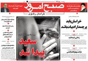 روزنامه ۳ اردیبهشت