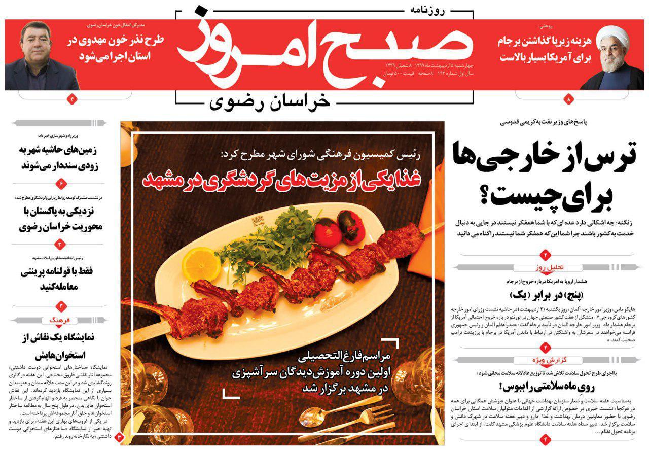 روزنامه ۵ اردیبهشت