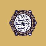 خرید کالای ایرانی بایستی به یک افتخار ملی تبدیل شود