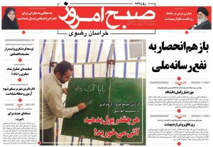 روزنامه ۶ اردیبهشت