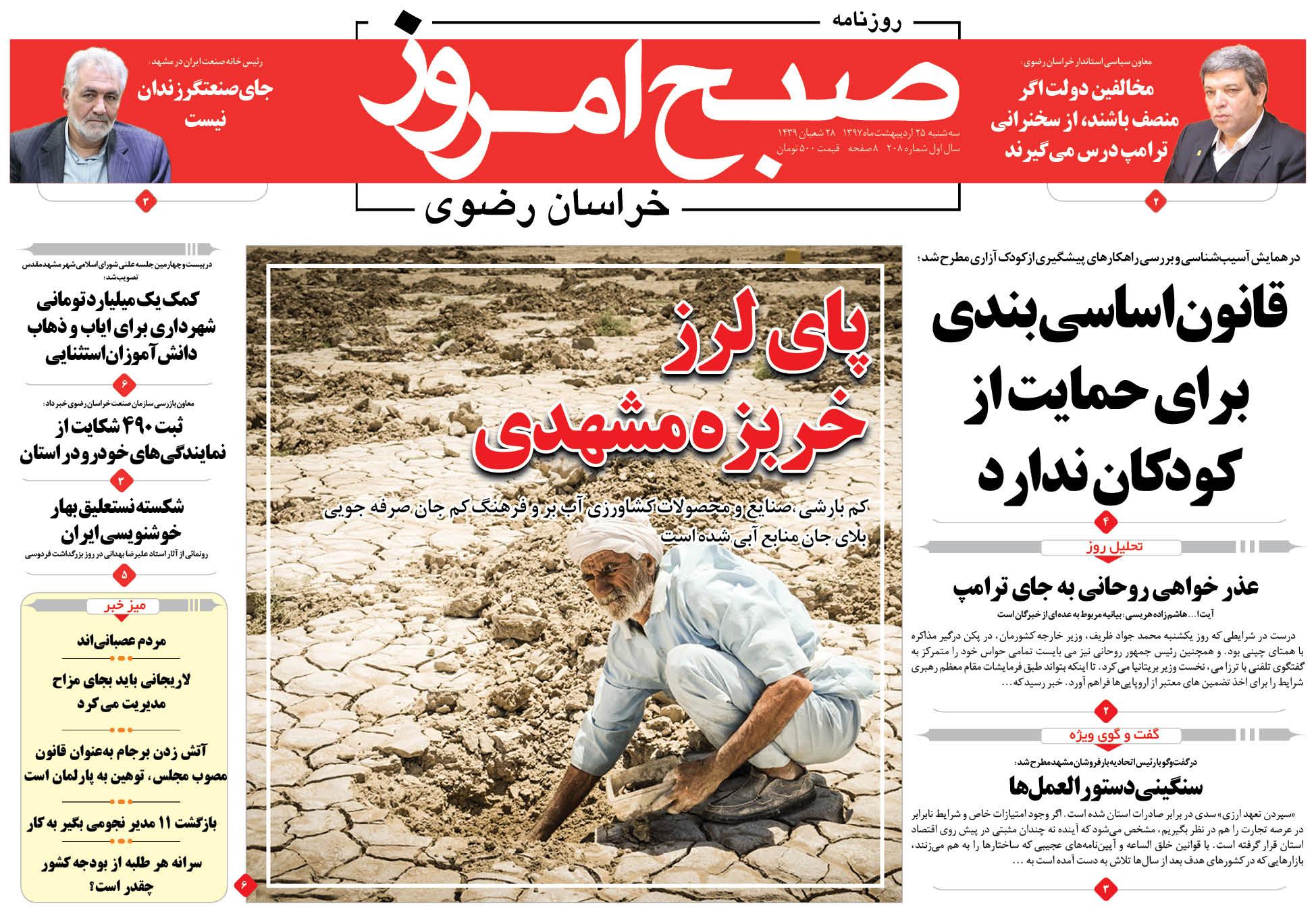 روزنامه ۲۵ اردیبهشت