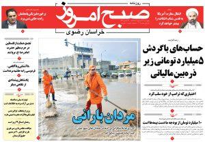 روزنامه ۲۶ اردیبهشت