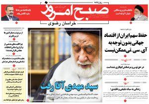 روزنامه ۲۹ اردیبهشت