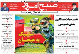 روزنامه ۱۰ اردیبهشت