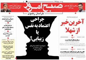 روزنامه ۳۰ اردیبهشت