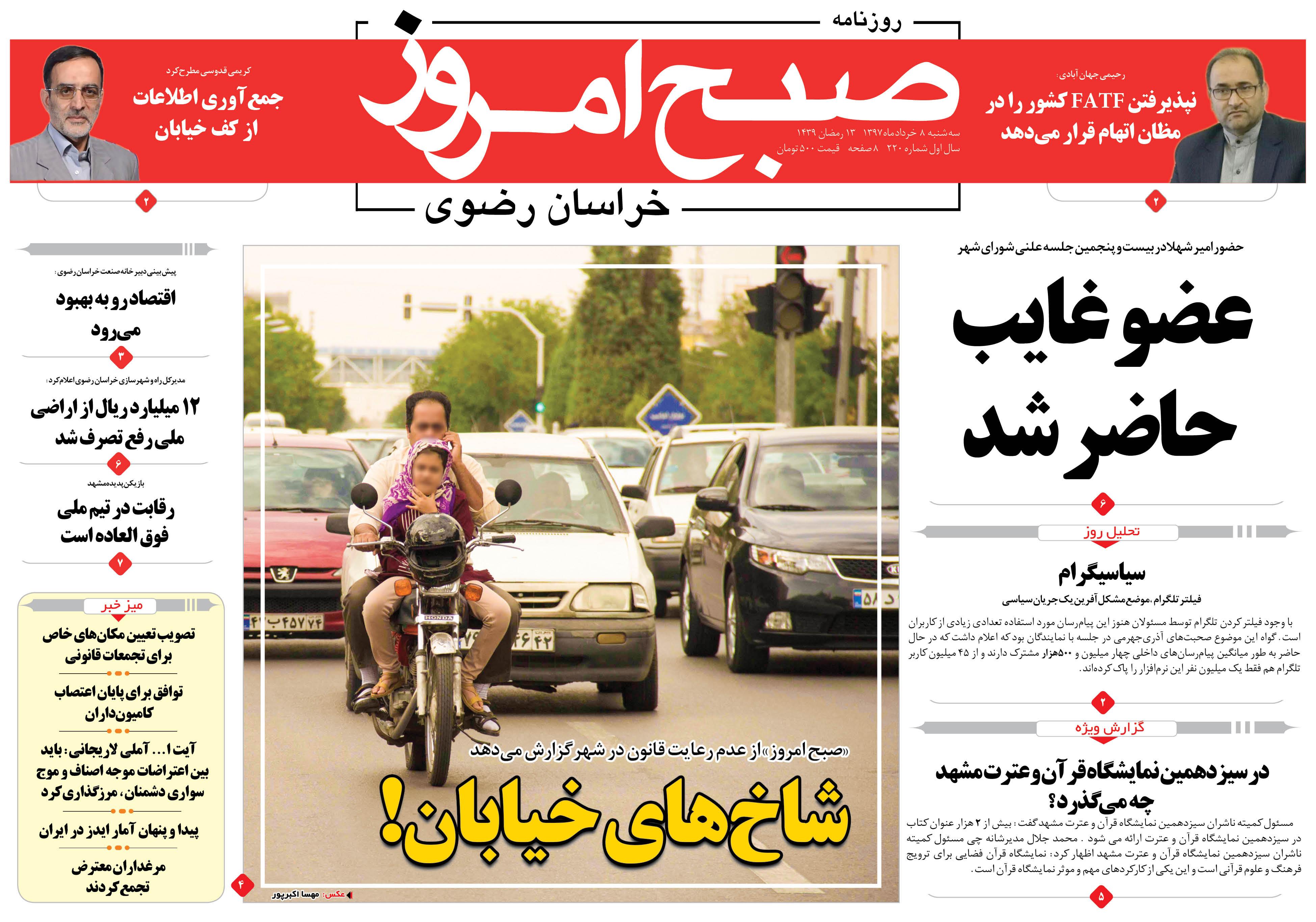 روزنامه ۸ خرداد-شماره ۲۲۰