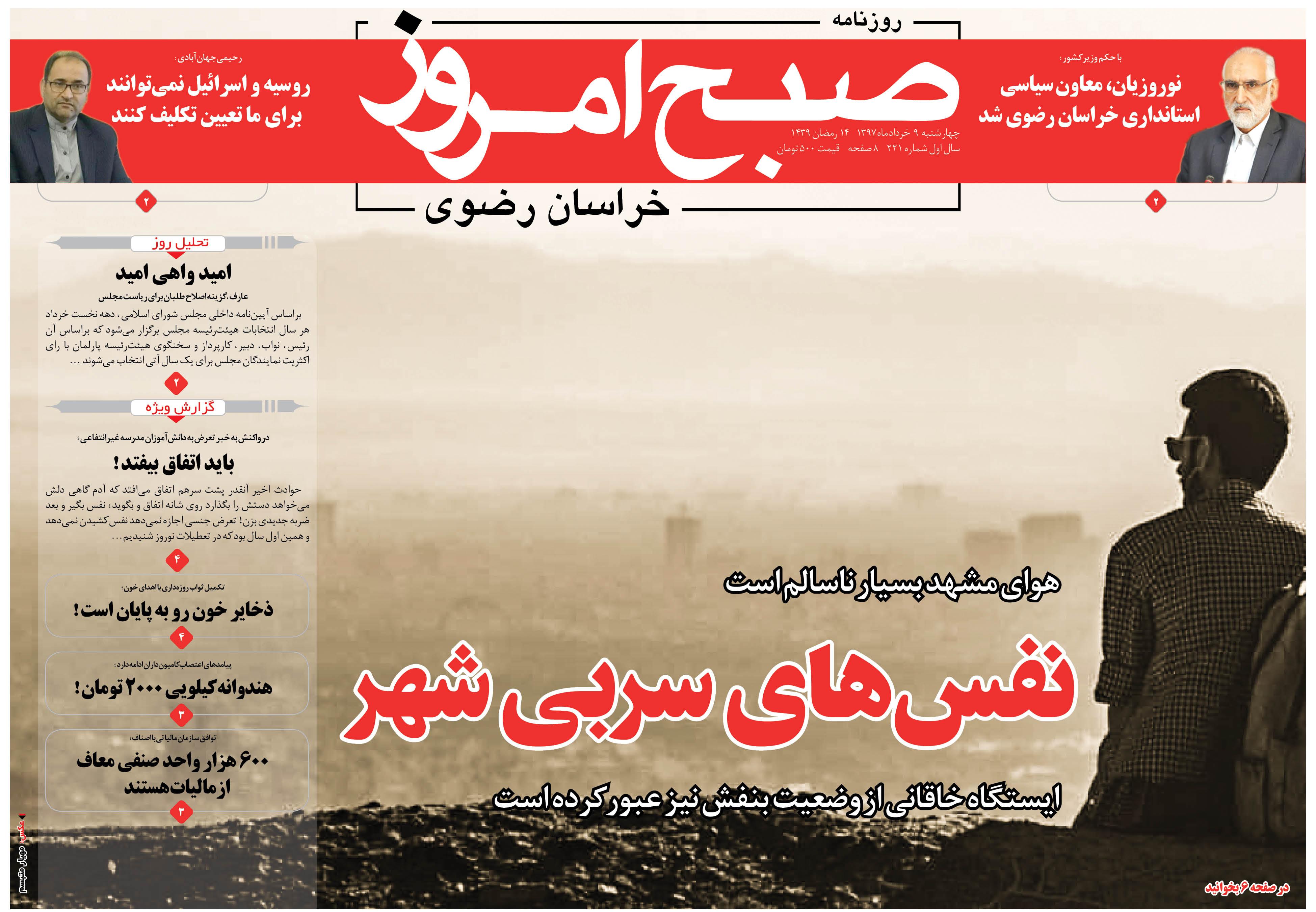 روزنامه ۹ خرداد-شماره۲۲۱