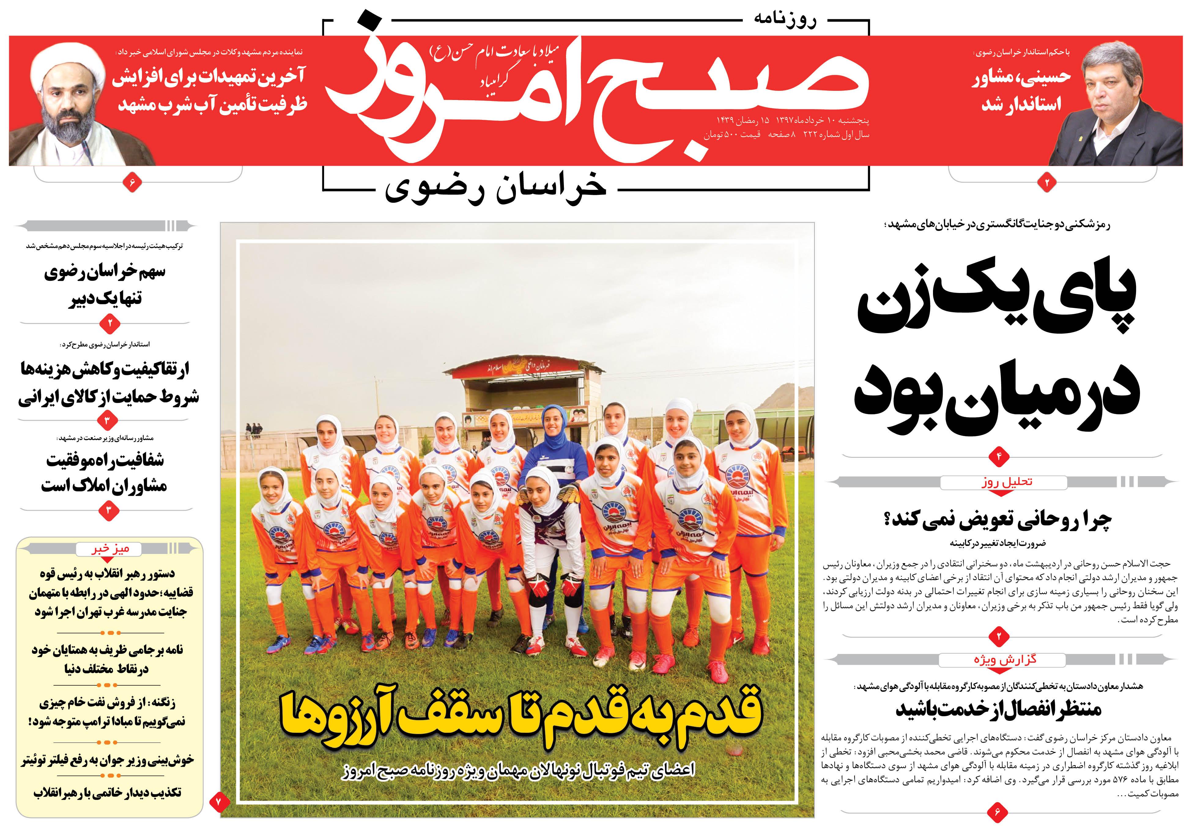 روزنامه ۱۰ خرداد-شماره ۲۲۲