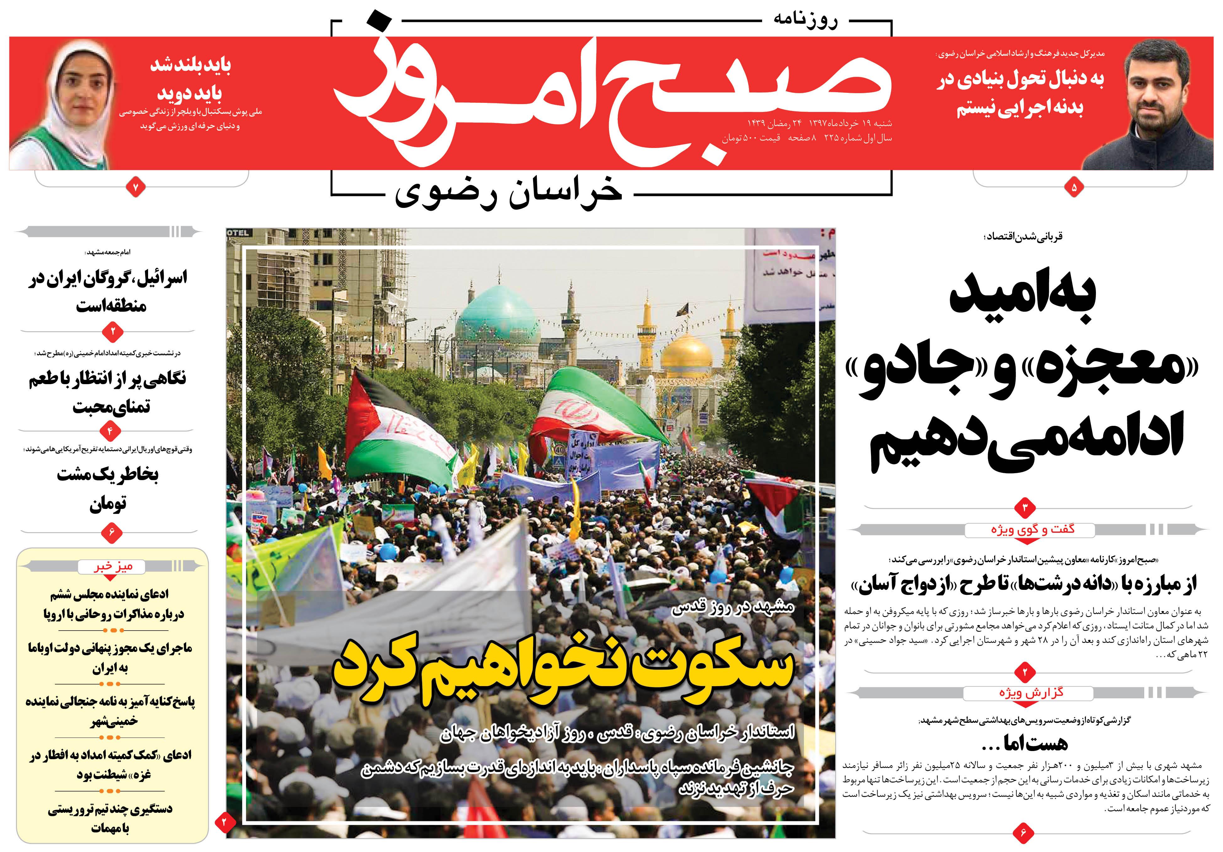 روزنامه ۱۹ خرداد-شماره۲۲۵