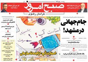روزنامه ۲۰ خرداد-شماره ۲۲۶