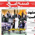 روزنامه ۲۱ خرداد-شماره ۲۲۷