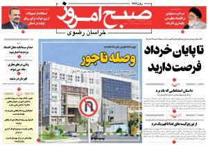 روزنامه ۱۲ خرداد-شماره ۲۲۳