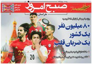 روزنامه ۲۴ خرداد- شماره ۲۳۰