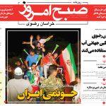 روزنامه ۲۷ خرداد-شماره ۲۳۱