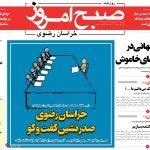 روزنامه ۲۸خرداد-شماره ۲۳۲