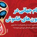 جام جهانی در تلویزیون های خاموش