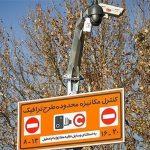ساعت اجرای طرح ترافیک در مشهد افزایش یافت