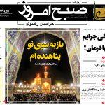 روزنامه ۱۳ خرداد-شماره ۲۲۴