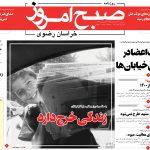 روزنامه ۲۲ خرداد-شماره ۲۲۸