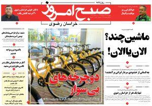 روزنامه ۲۳ خرداد-شماره ۲۲۹