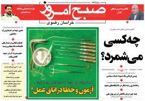 روزنامه ۱۹ تیر-شماره۲۵۰