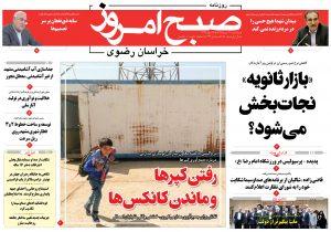 روزنامه ۲۱ تیر-شماره۲۵۲