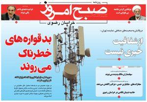 روزنامه ۲۳تیر-شماره۲۵۳