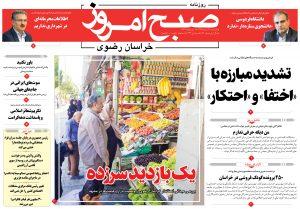 روزنامه ۲۴تیر-شماره۲۵۴