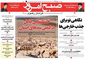 روزنامه ۲۵تیر-شماره۲۵۵
